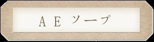 岡山の理美容室Bboの取扱商品 AEソープ題名