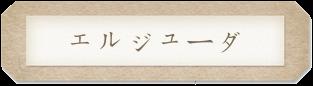 岡山の理美容室Bboの取扱商品 エルジューダ題名