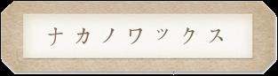 岡山の理美容室Bboの取扱商品 ナカノワックス題名