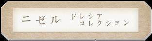 岡山の理美容室Bboの取扱商品 ニゼル ドレシアコレクション題名