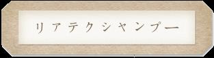 岡山の理美容室Bboの取扱商品 リアテクシャンプー題名