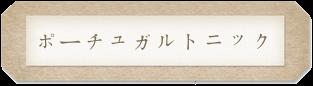 岡山の理美容室Bboの取扱商品 ポーチュガルトニック題名